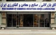 اتاق بازرگانی  |   بانک مرکزی اسامی ۷۰ صادرکننده کارتن خواب را اعلام کند