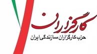 اعضای شورای مرکزی حزب کارگزاران انتخاب شدند