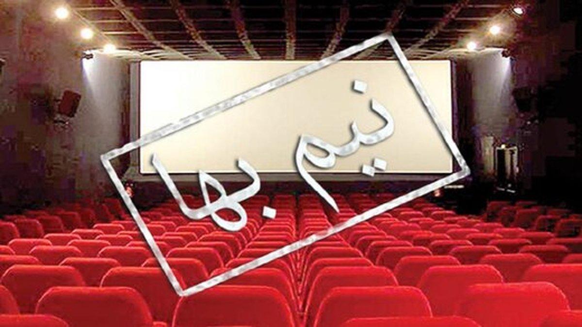 50 در صد تخفیف بلیت سینماها تا پایان کرونا