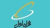 همراهاول کلید تحقق ایران هوشمند است