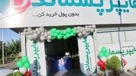 شهرداری تهران     افتتاح نخستین هایپرمارکت پسماندخشک کشور