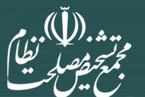 مجمع تشخیص مصلحت: همچنان قانون انتخابات ریاست جمهوری با سیاست های کلی نظام مغایرت دارد