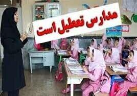تعطیلی برخی از مدارس در خراسان شمالی