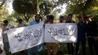 """تجمع """"حامیان طالبان"""" در پارک ملت تهران"""