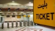 بلیت مترو تهران از اول اردیبهشت ۲۵ درصد گران میشود