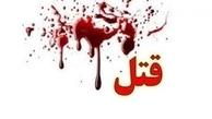 همسرکشی در آمل مازندران