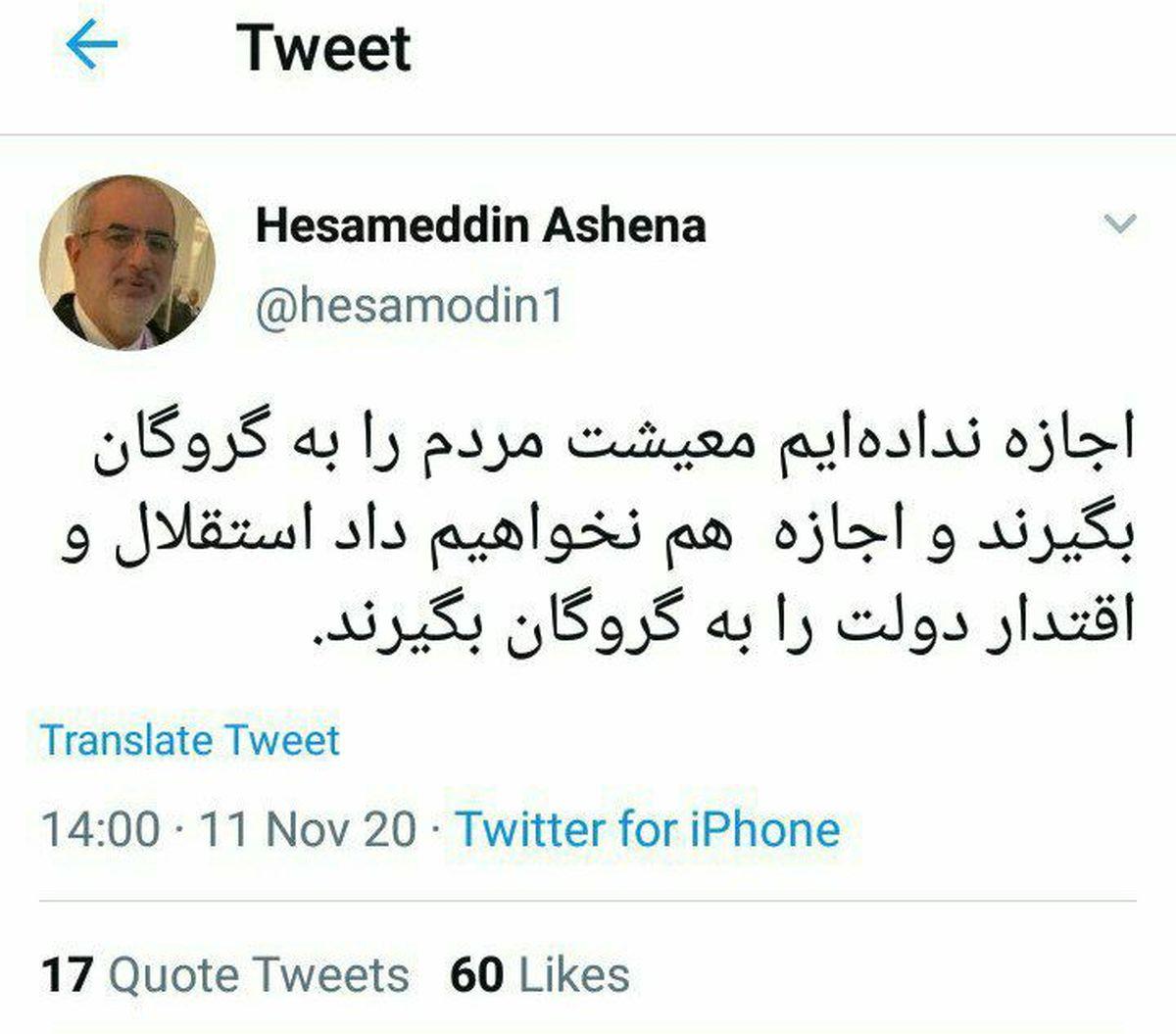 توئیت قابل تامل حسام الدین آشنا مشاور رئیس جمهور