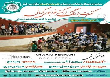کنسرت بزرگ مجازی ارکستر خواجوی کرمانی؛ ۲۰ مردادماه ساعت ۲۱