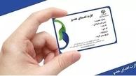 کارت اهدای عضو  | رکورد جدیدی در جهان برای ایرانیان ثبت شد