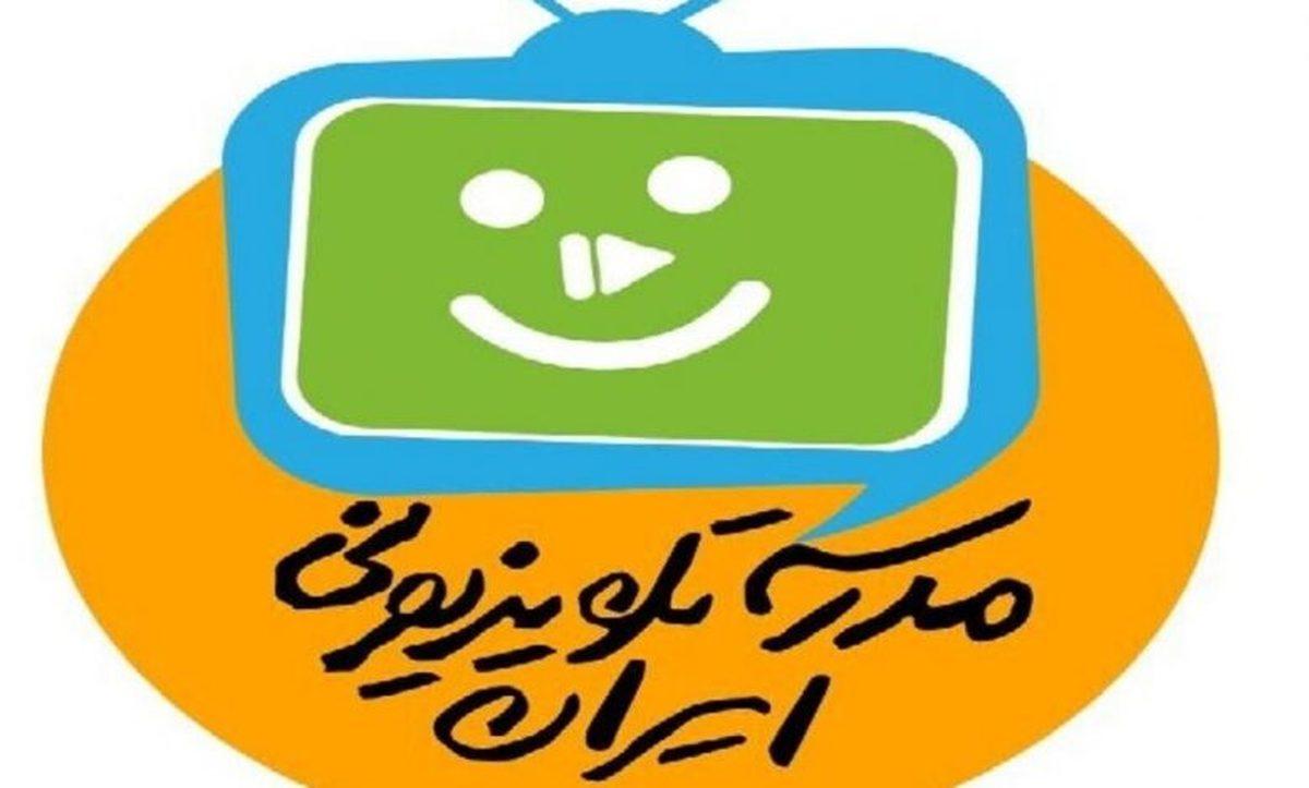 فعالیت «مدرسه تلویزیونی ایران» در سال تحصیلی 1400+ جزئیات