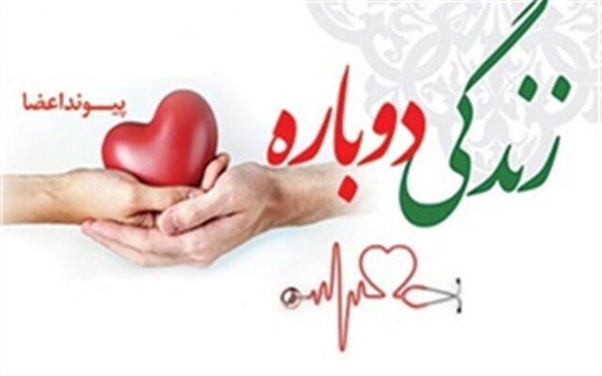 اهدای اعضای بدن زن ۳۶ ساله تبریزی