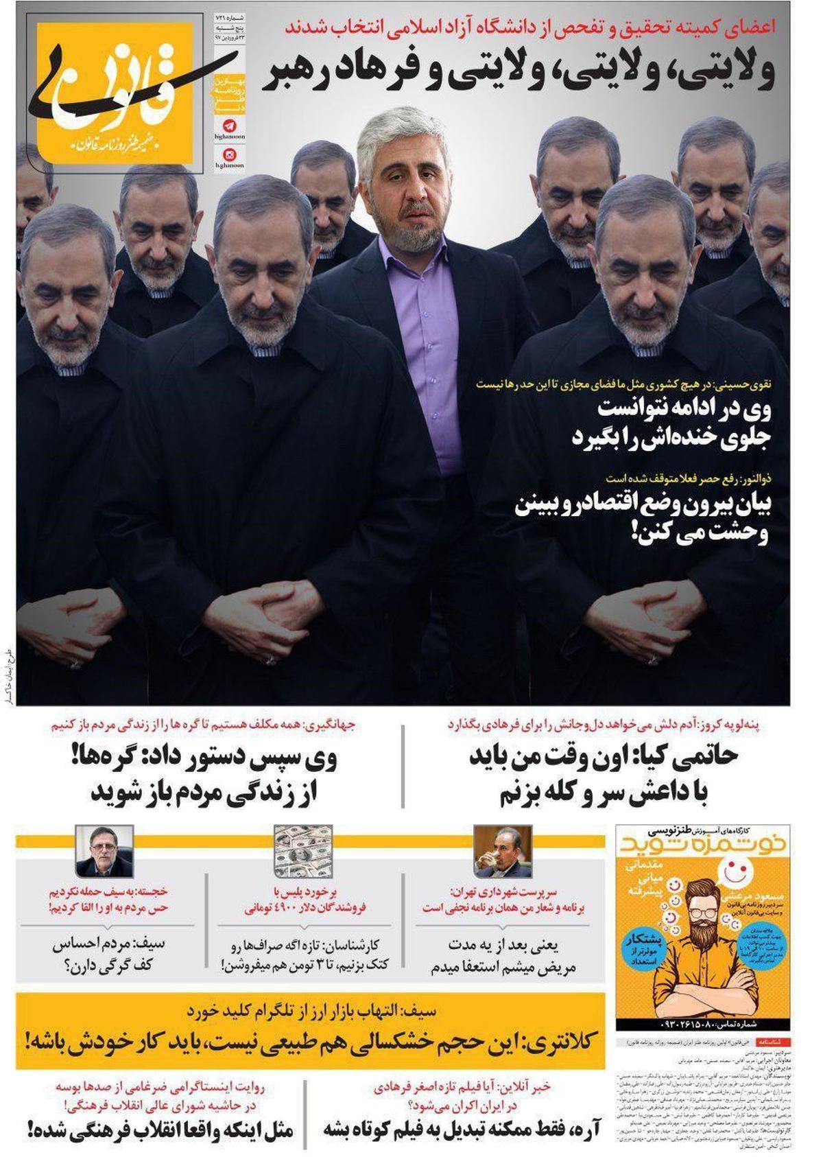 متلک تصویری یک روزنامه به ولایتی، جهانگیری و سیف!