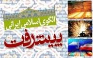 """برگزاری """"هشتمین کنفرانس الگوی اسلامی ایرانی پیشرفت"""" در ۲۲ و ۲۳ خرداد"""
