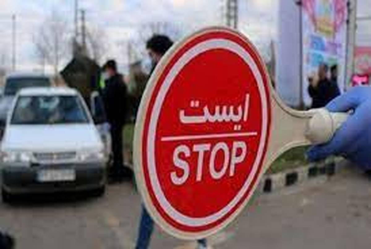اعمال محدودیتهای تردد    سفرممنوع شد