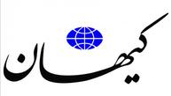 کیهان تحت فشار افکار عمومی تغییر موضع داد
