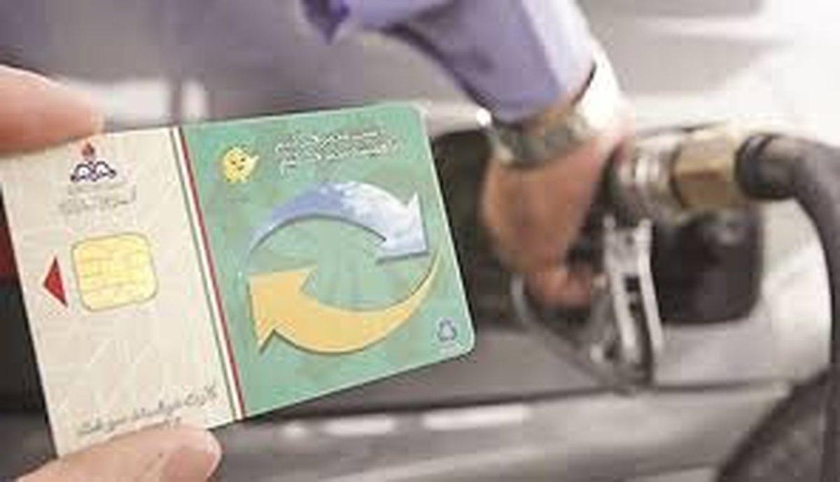 زمان کاهش ذخیره بنزین در کارتهای سوخت صحت ندارد