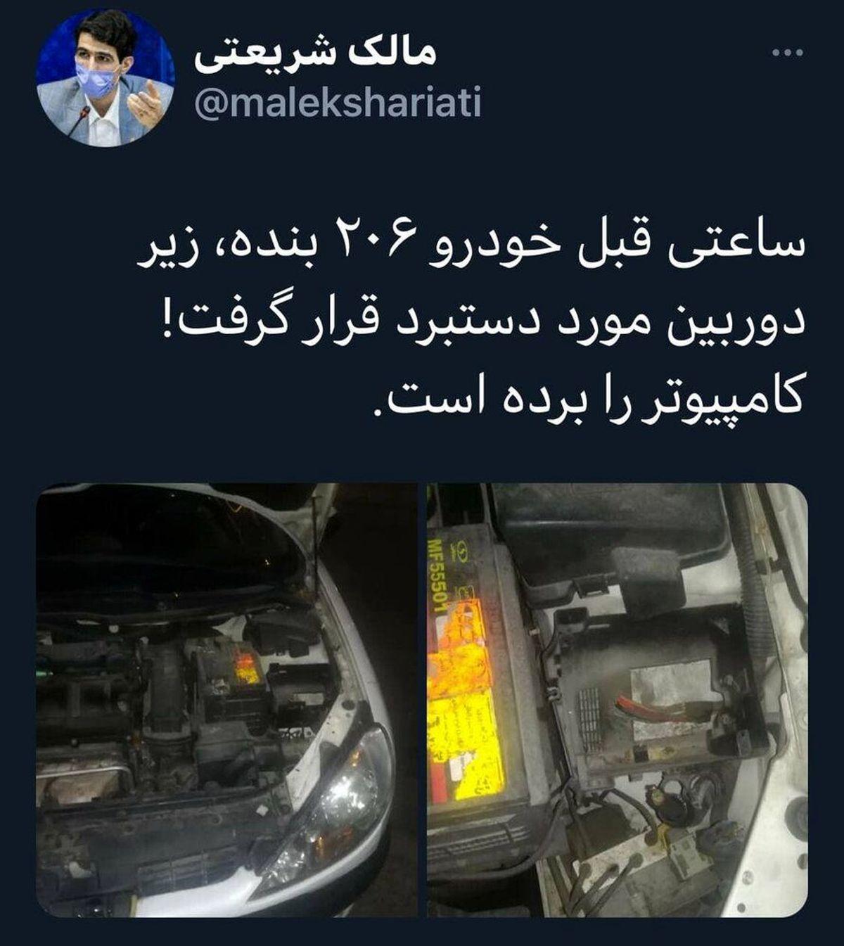 ماشین یک نماینده مجلس به سرقت رفت!+ عکس