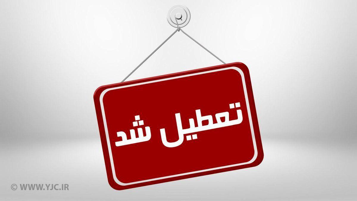 تهران تعطیل شد؟