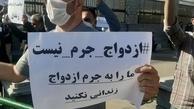 تجمع اعتراضی محکومان مهریه| مادرم مرا به مهریه فروخت!