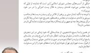 اعتراض بسیج دانشجویی 7 دانشگاه به زاکانی در خصوص شهردار شدن وی