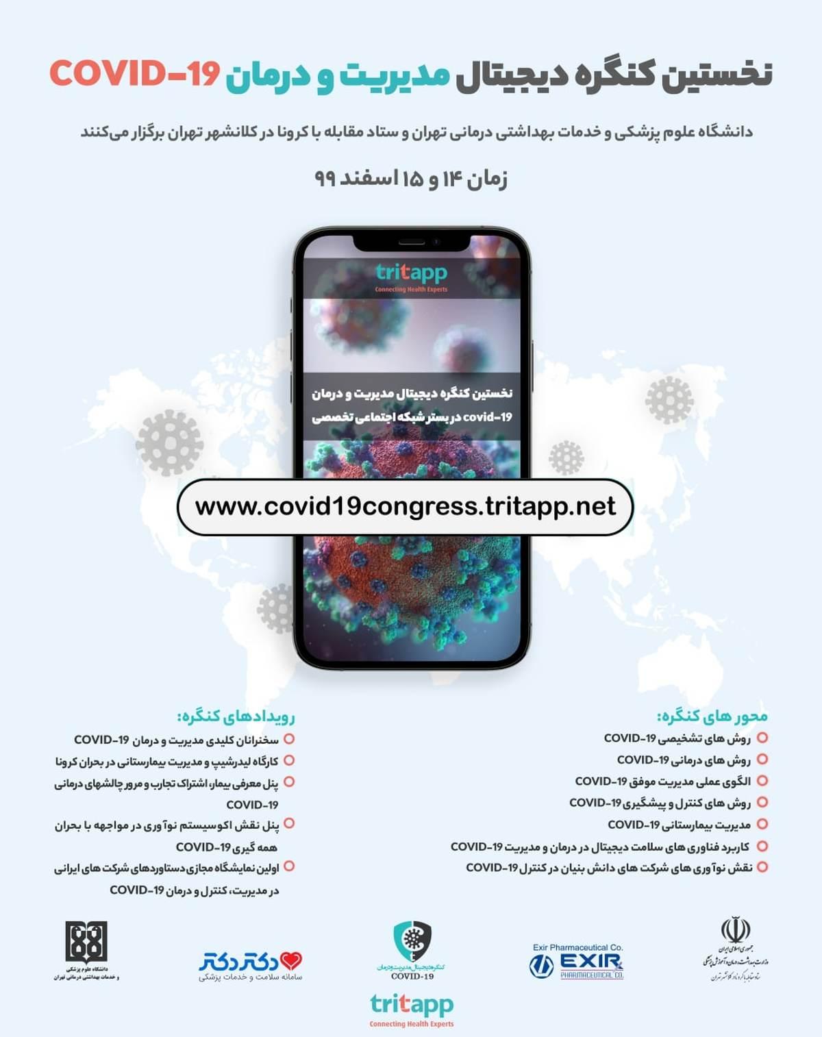نخستین کنگره دیجیتال مدیریت و درمان COVID-19