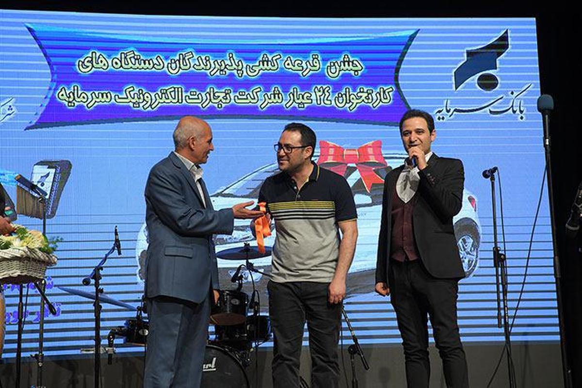 در ایام مبارک شعبانیه، برنده خوش شانس جشنواره کارت خوان ۲۴ عیار بانک سرمایه معرفی شد