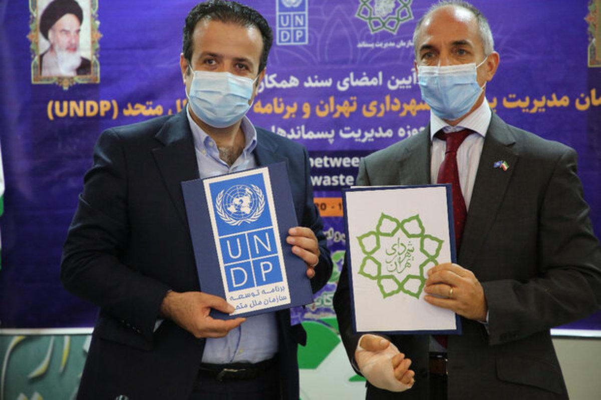 برنامه توسعه سازمان ملل متحد با شهرداری تهران سند همکاری امضا کرد