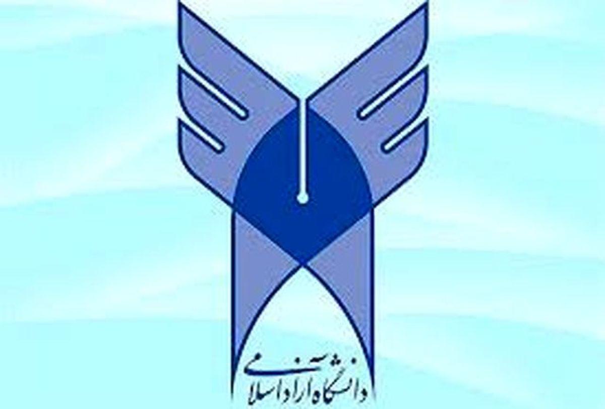 دانشگاه آزاد اسلامی | مهلت انتخاب رشته دکتری دانشگاه آزاد: تا پایان هفته