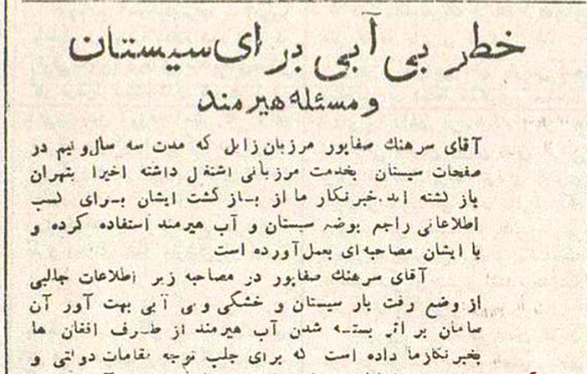 چنانچه رود «بغرا» در افغانستان مفتوح شود فاتحه زابل خوانده خواهد شد