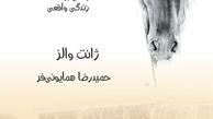 تجربه طغیان | به مناسبت انتشار ترجمه رمان «روزگار عصیان» که براساس خاطرات واقعی ژانت والز نوشته شده