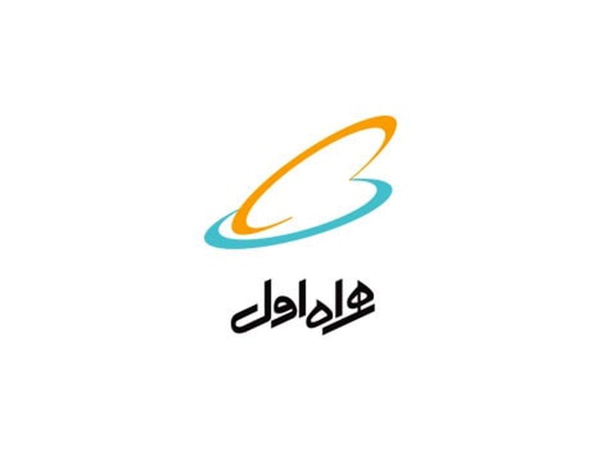 پایداری شبکه همراه اول در صالح آباد ایلام