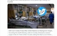 غیب شدن بیماران کرونایی در هند !