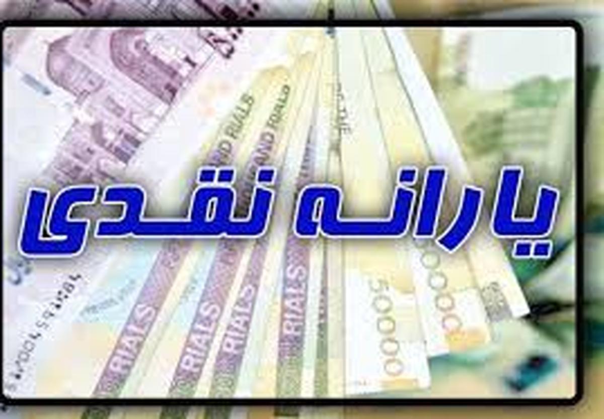یارانه نقدی بهمن ماه ۱۳۹۹/۱۱/۲۰ واریز خواهد شد