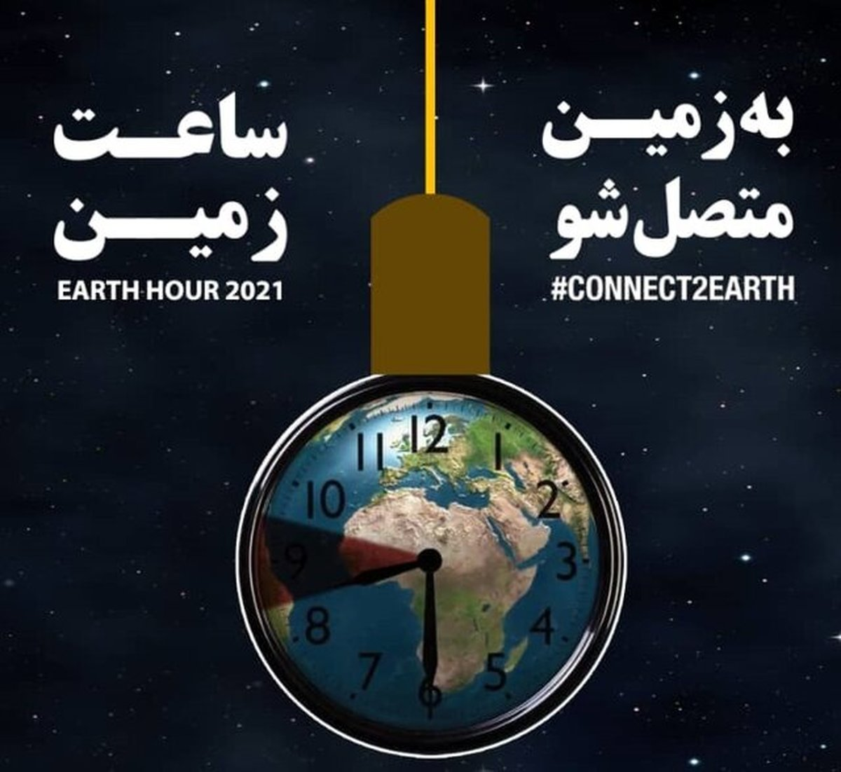 ساعت زمین را کوک کنید