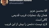 کنایه تند و تیز آشنا به حرف های محسن رضایی| آشنا مشاور روحانی جواب حرف های محسن رضایی را داد