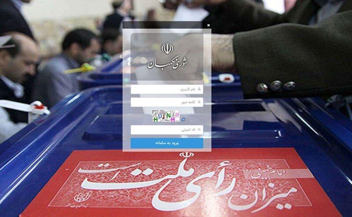 تمدید مهلت ثبت مشخصات نامزدهای مرحله دوم انتخابات مجلس