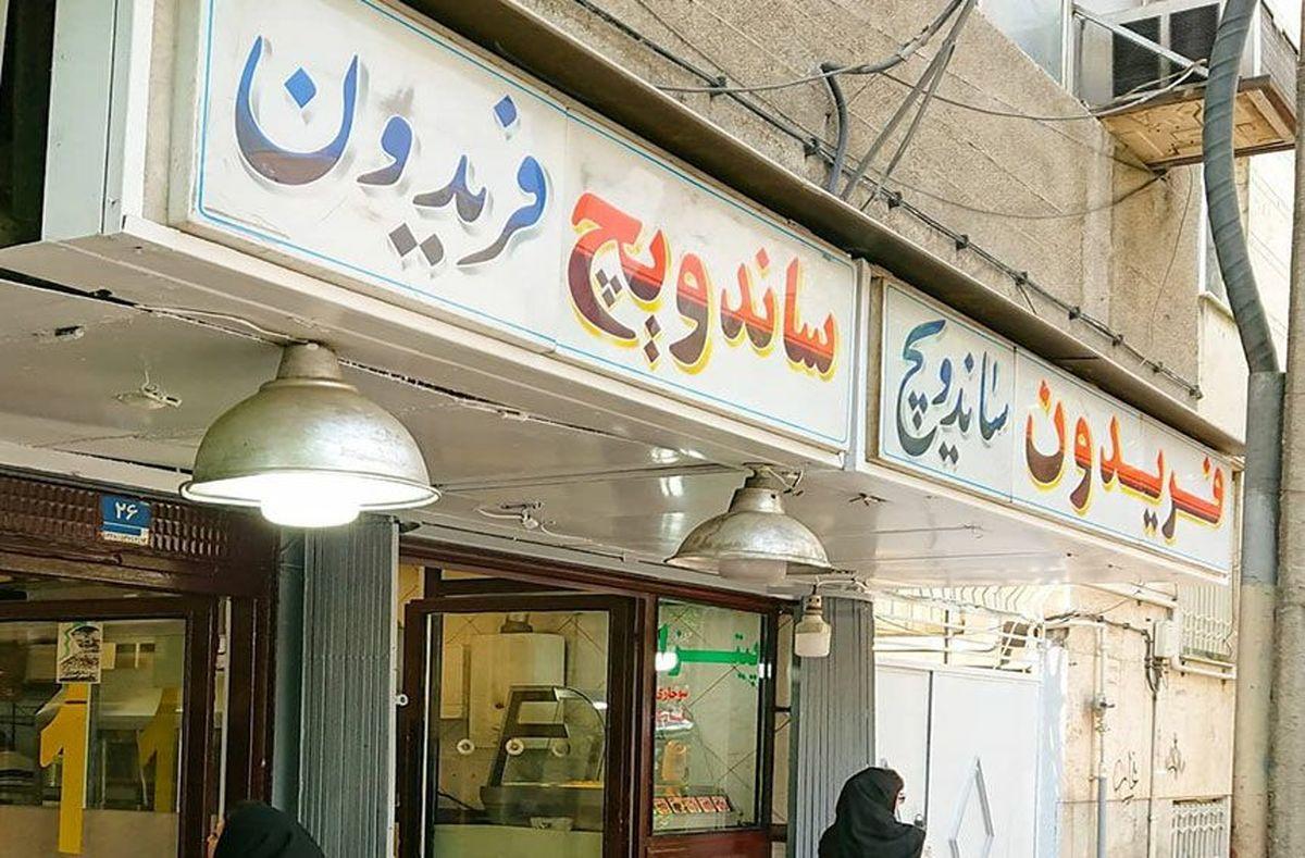 """مالک ساندویچی """"فری کثیف"""" درگذشت"""