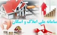 مهلت ثبتنام در سامانه ملی املاک و اسکان تمدید خواهدشد؟