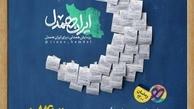 مراسم ایران همدل در قلب تهران برگزار شد