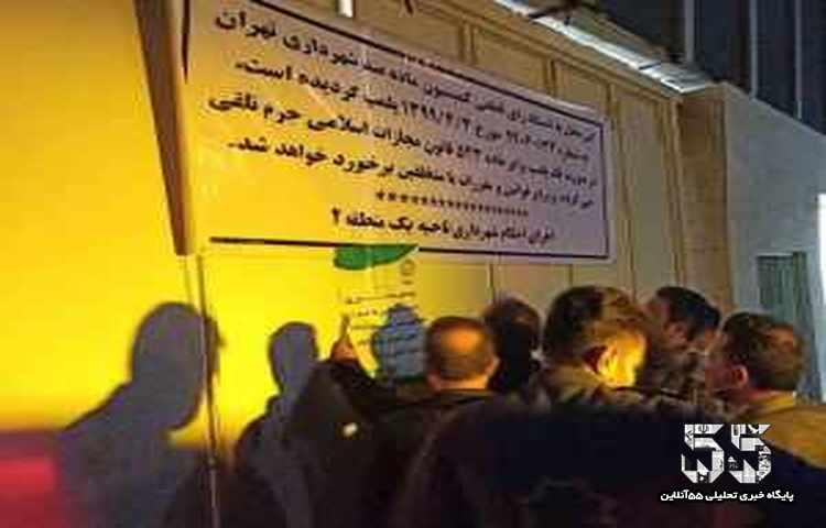 شهرداری بورس تهران را پلمب کرد