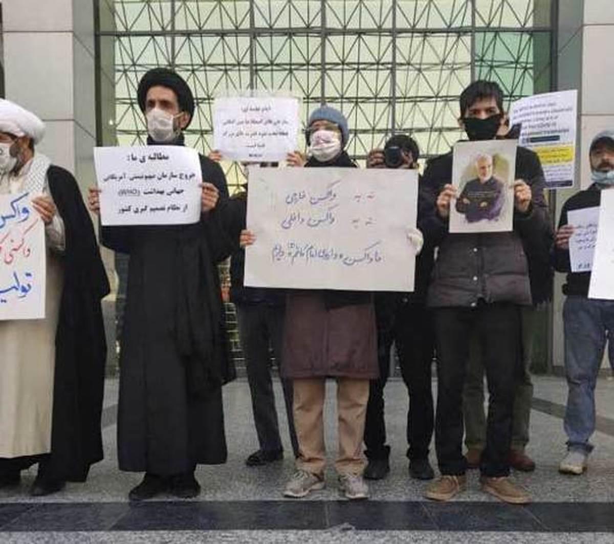 اعتراض به خرید واکسن خارجی با تجمع اعتراضی برگزار شد