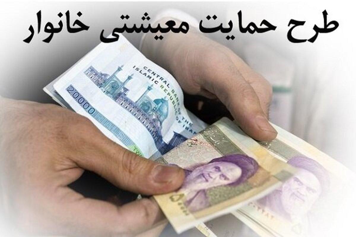 یارانه معیشتی | 2400میلیارد تومان یارانه معیشتی پرداخت شد