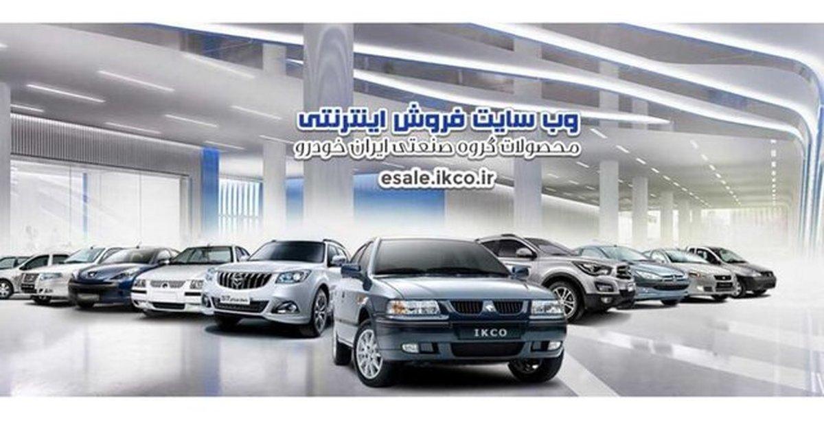 زمان اولین قرعه کشی فروش فوقالعاده ایران خودرو در سال 1400