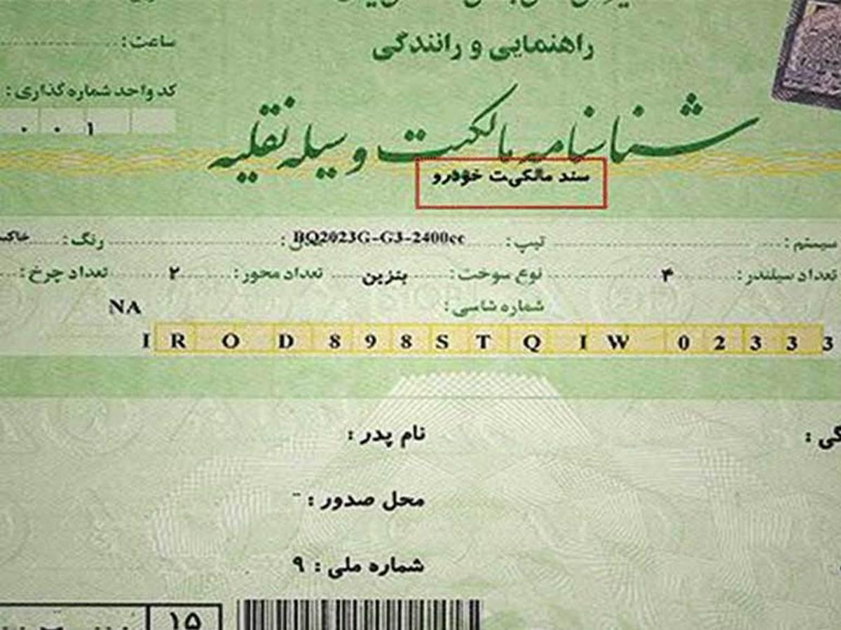 صدور سند انتقال خودرو در دفاتر اسناد رسمی حذف شد