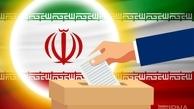 برای انتخابات شورای شهر تهران اسامی نامزدهای اصولگرایان اعلام شد