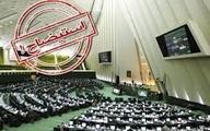 چرا نمایندگان مجلس گذشته و فعلی از توضیحات رحمانی فضلی قانع نمیشوند؟