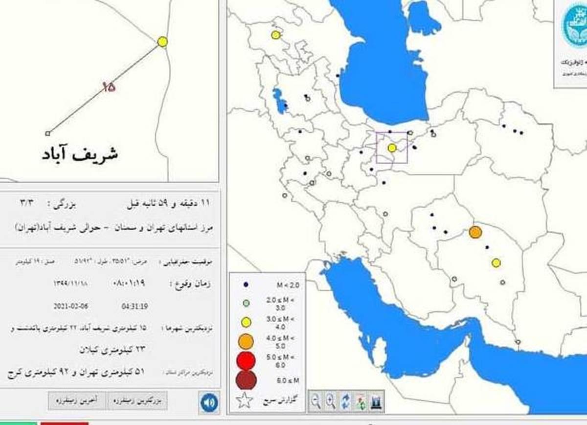 تهران زلزله آمد؟ | زلزله در شریف آباد تهران