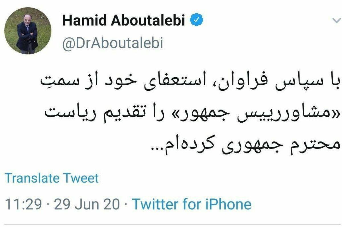 حمید ابوطالبی از سمت مشاور رییسجمهور استعفا کرد