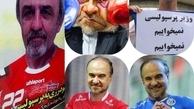 امسال وزیر ورزش کدام تیم را قهرمان لیگ میکند؟
