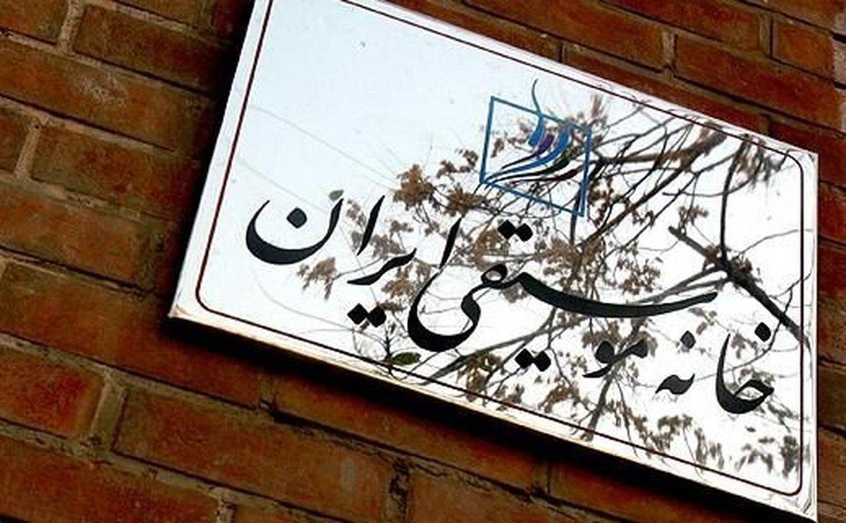 بیانیه خانه موسیقی:  خوزستان پاره تن ایران است